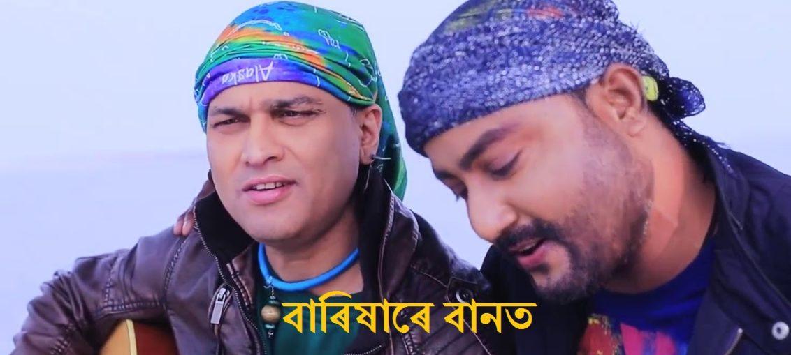 Barikhare Banot (বাৰিষাৰে বানত) - Zubeen Garg & Babu