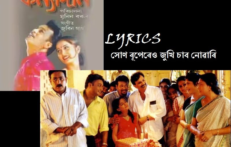 Kanyadaan Assamese Movie
