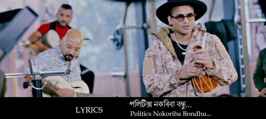 politics nokoriba bandhu Zubeen Garg