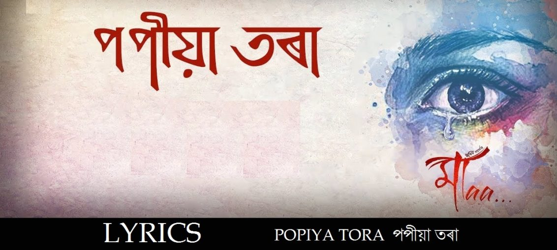 Popiya Tora: Courtesy: Youtube