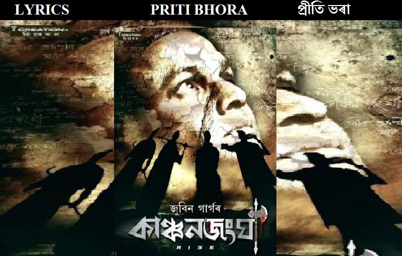 Priti Bhora - Zubeen Garg- Kanchanjangha