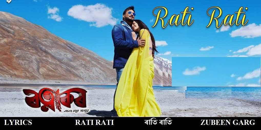 Rati Rati Ratnakar Zubeen Garg Jatin Bora